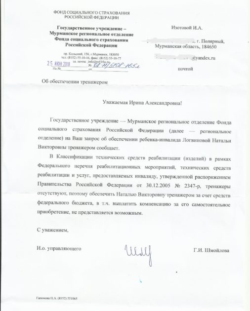 Отказ в покупке тренажера для Натальи Логвиновой
