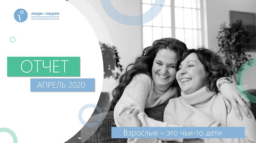 Отчёт о работе благотворительного фонда ЛЮДИ-ЛЮДЯМ за апрель 2020 года