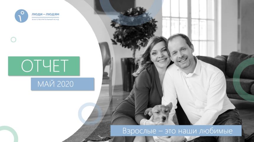 Отчёт благотворительного фонда ЛЮДИ-ЛЮДЯМ за май 2020