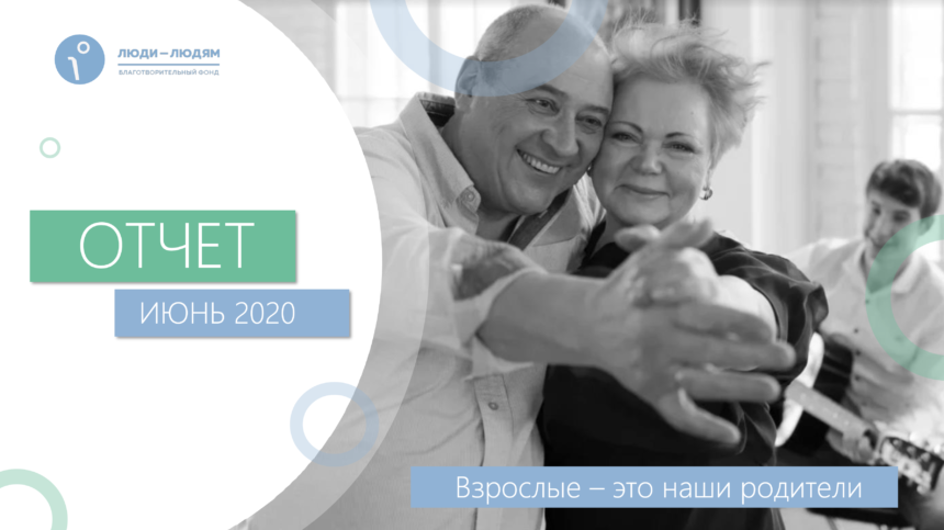 Отчёт благотворительного фонда ЛЮДИ-ЛЮДЯМ за июнь 2020
